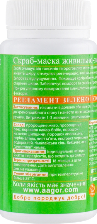 """Скраб-маска """"Питательно-увлажняющая"""" - Agor Herbal Clean All Skin — фото N2"""