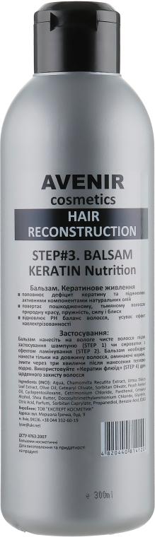 """Бальзам для волос """"Кератиновое питание"""" - Avenir Cosmetics Hair Reconstruction Step 3"""