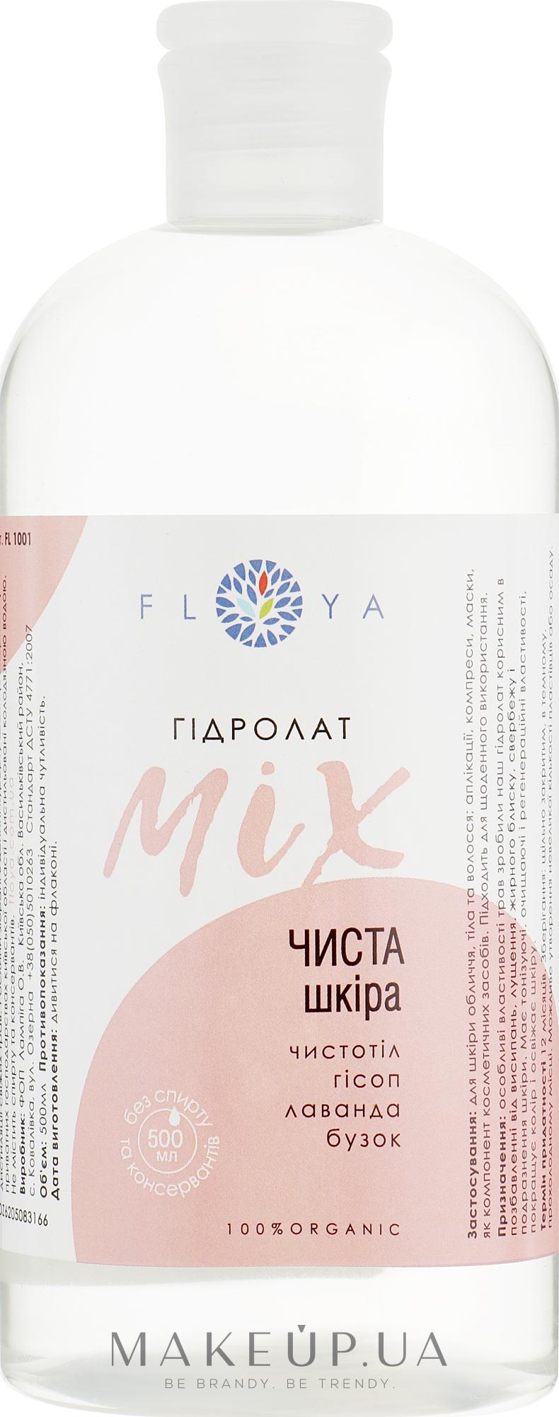"""Гидролат-микс """"Чистая кожа"""" - Floya — фото 500ml"""