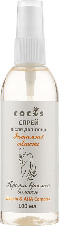 """Спрей после депиляции интимной области, от вросших волос """"Шалфей & AHA Complex"""" - Cocos"""