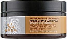 Духи, Парфюмерия, косметика Крем-скраб для сухой и чувствительной кожи лица - Planeta Organica Face Cream-Scrub
