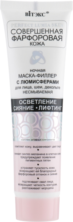 Ночная маска-филлер с люмисферами для лица, шеи и декольте - Витэкс Perfect Lumia Skin