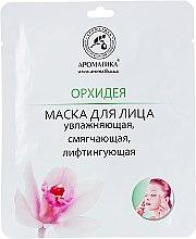 "Духи, Парфюмерия, косметика Биоцеллюлозная лифтинг-маска ""Орхидея"" - Ароматика"