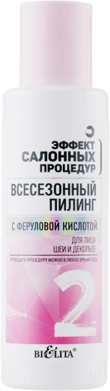 Всесезонный пилинг для лица, шеи и декольте с феруловой кислотой - Bielita