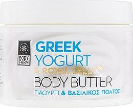 "Духи, Парфюмерия, косметика Масло для тела ""Греческий йогурт и маточное молочко"" - Bodyfarm Greek Yogurt & Royal Gelly Body Butter"