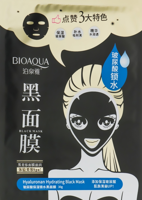 Тканевая маска - Bioaqua Hyaluronan Hydrating Black Mask