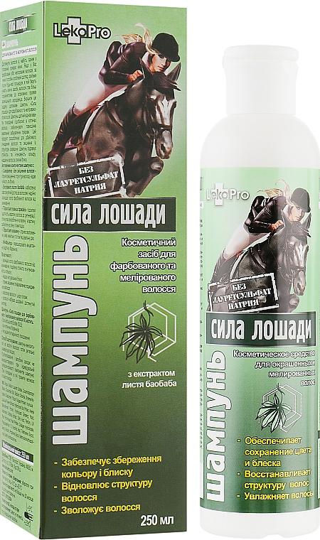 """Шампунь для окрашенных и мелированных волос с экстрактом листьев баобаба """"Сила лошади"""" - LekoPro"""