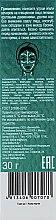 Активная лифтинг-сыворотка для лица с пептидом змеиного яда - Белита-М Green Snake — фото N4