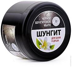 Духи, Парфюмерия, косметика Густое черное шунгитовое мыло - Фратти НВ Shungite