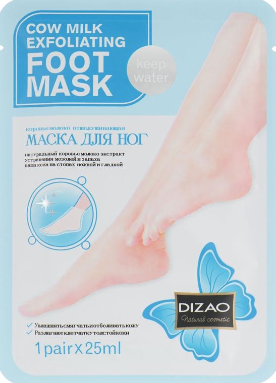 Отшелушивающая маска-носочки для ног - Dizao Cow Milk Exfoliating Foot Mask