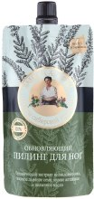 Духи, Парфюмерия, косметика Обновляющий пилинг для ног - Рецепты бабушки Агафьи Банька Агафьи