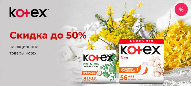 Скидки до 50% на акционные товары Kotex. Цены на сайте указаны с учетом скидки