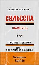 Духи, Парфюмерия, косметика Шампунь против перхоти - Сульсена (мини)