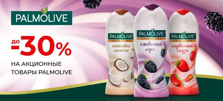 Скидки до 30% на акционные товары Palmolive. Цены на сайте указаны с учетом скидки
