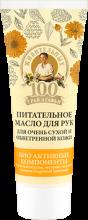 Духи, Парфюмерия, косметика Масло для рук питательное для очень сухой и обветренной кожи - 100 трав Агафьи