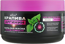 Духи, Парфюмерия, косметика Бальзам-маска против ломкости волос - Bielita Hair Care