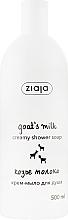 """Духи, Парфюмерия, косметика Крем-мыло для душа """"Козье молоко"""" - Ziaja Creamy Shower Soap"""