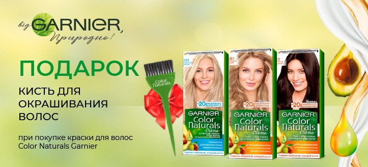 Кисть для окрашивания волос в подарок, при покупке краски для волос Color Naturals Garnier