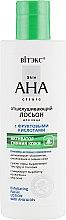 Отшелушивающий лосьон для лица с фруктовыми кислотами - Витэкс Skin AHA Clinic Exfoliating Facial Lotion — фото N1
