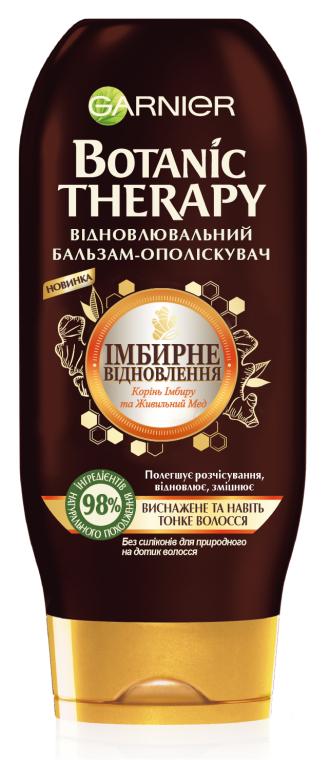 """Бальзам-ополаскиватель """"Имбирное восстановление"""" для истощенных и даже тонких волос - Garnier Botanic Therapy"""