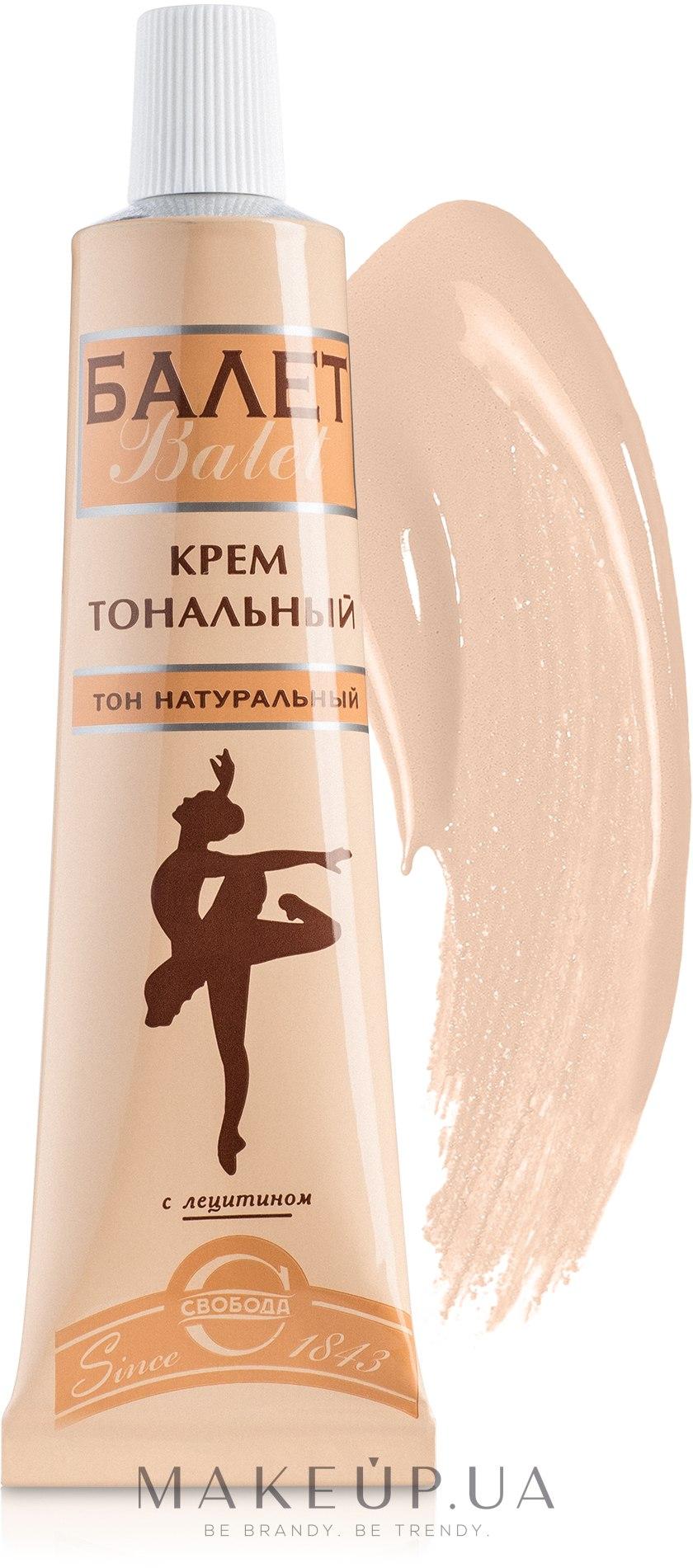 балет тональный крем фирмы