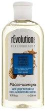 Духи, Парфюмерия, косметика Масло-шампунь для укрепления и восстановления волос - Revolution Pro