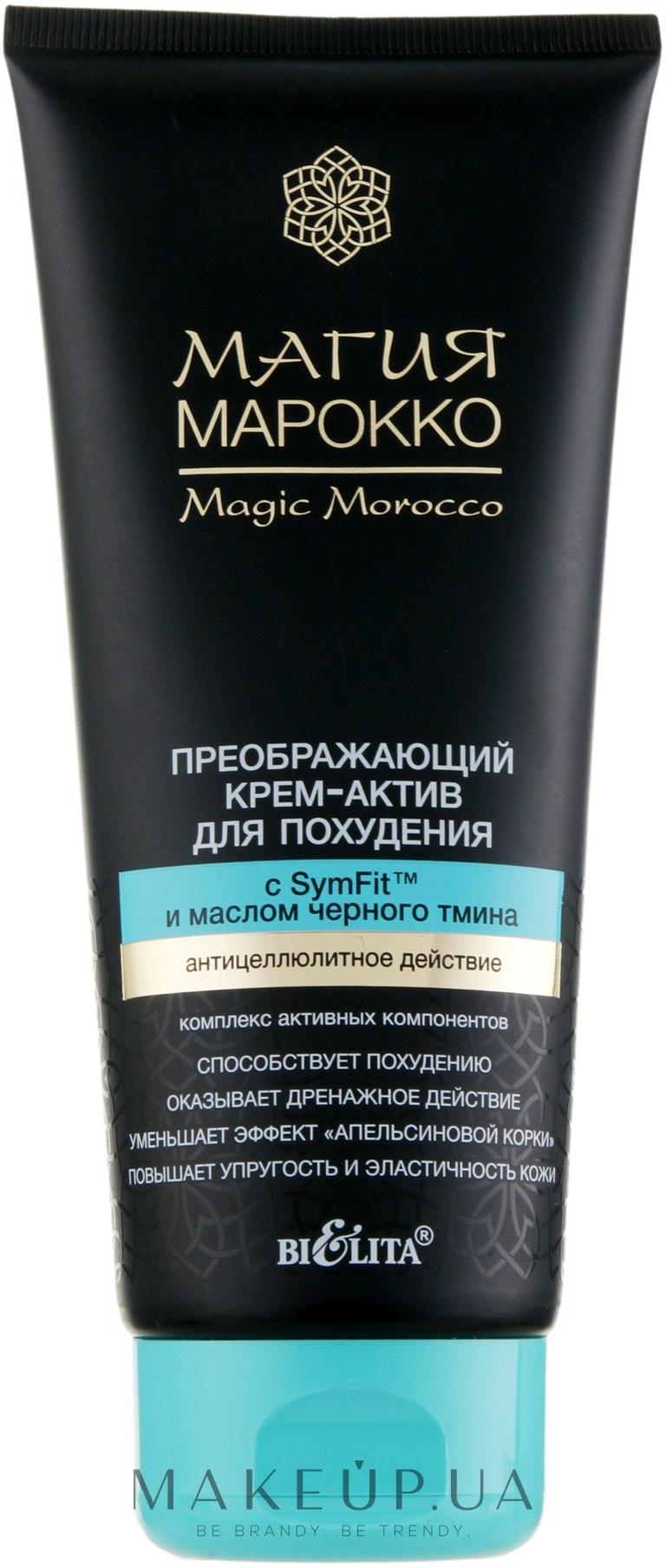 магия марокко крем для похудения отзывы