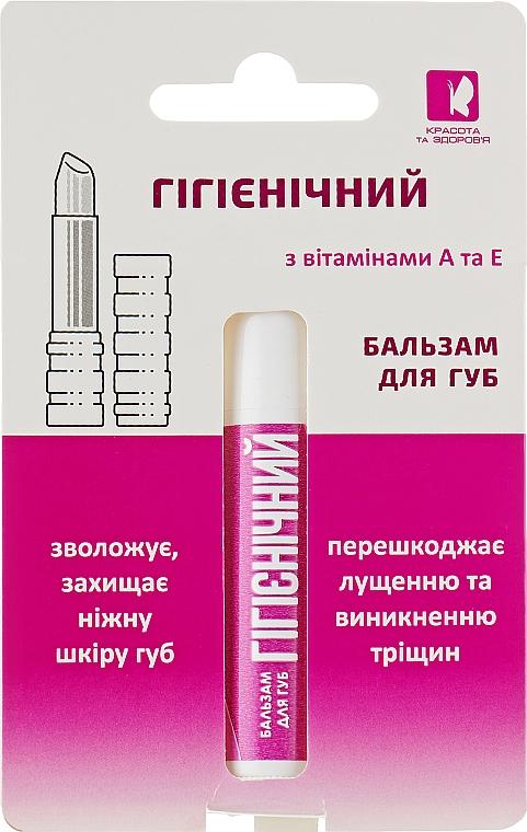 """Бальзам для губ """"Гигиенический"""" - Красота и Здоровье"""