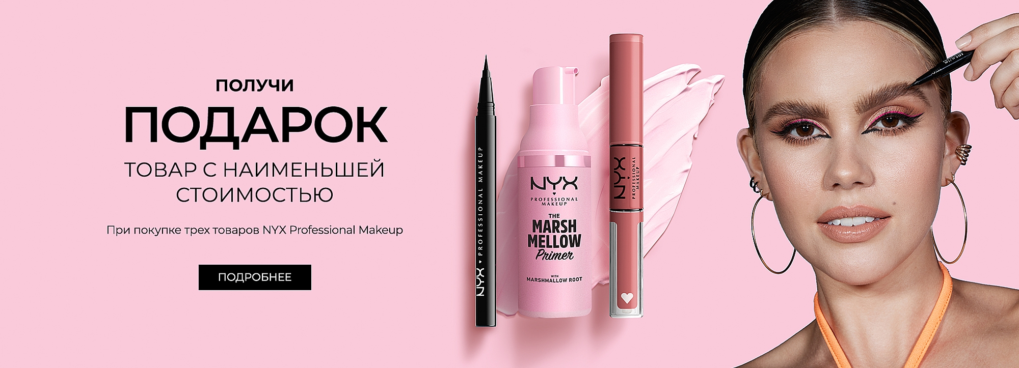 NYX Professional Makeup2419