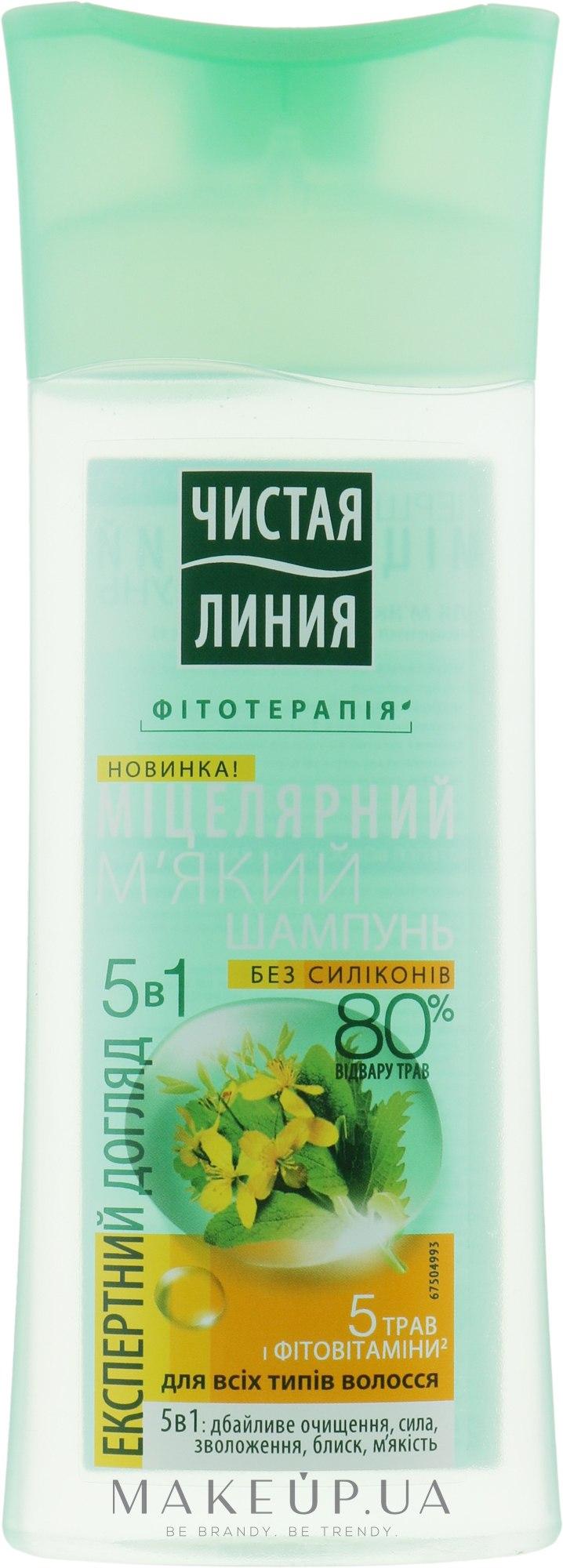 """Шампунь для волос 5в1 """"Мицеллярный мягкий. Экспертный уход"""" - Чистая линия — фото 250ml"""
