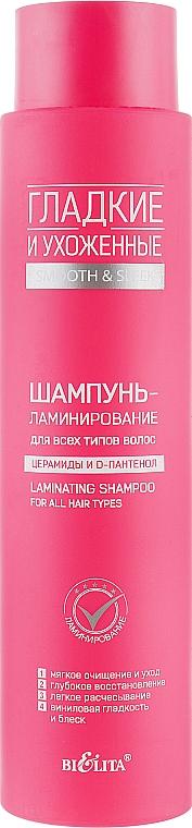 Шампунь-ламинирование для всех типов волос - Bielita Smooth Sleek