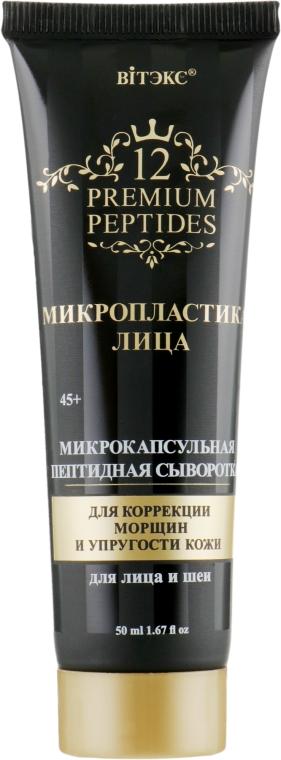 """Микрокапсульная пептидная сыворотка для лица/шеи """"Микропластика лица"""" - Bielita 12 Premium Peptides"""