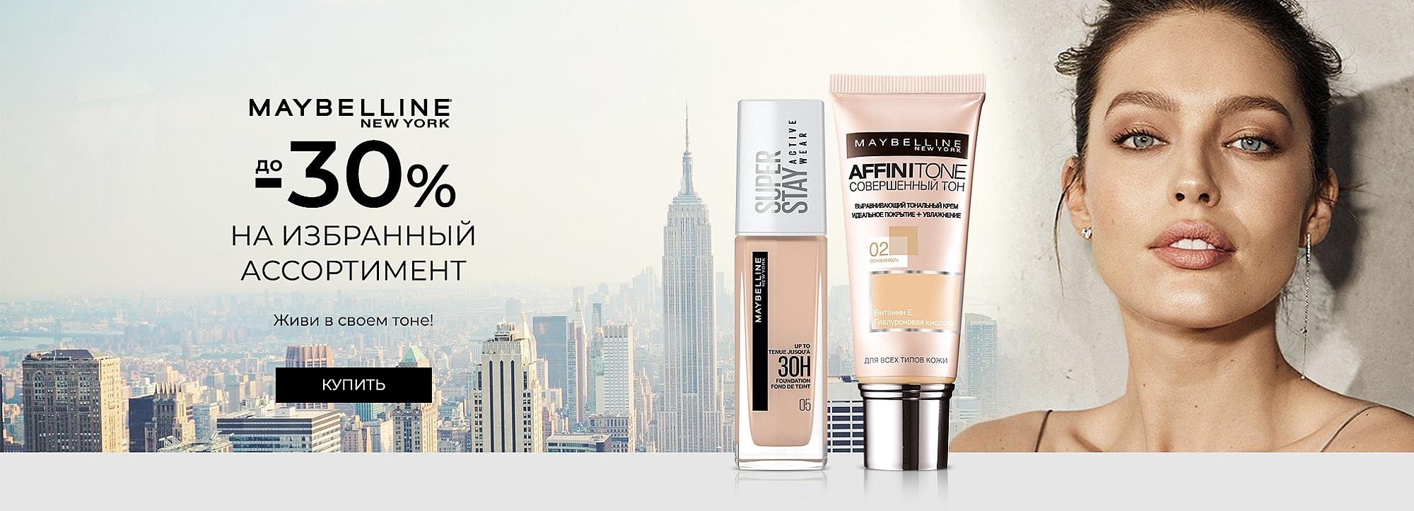 Maybelline New York_акции