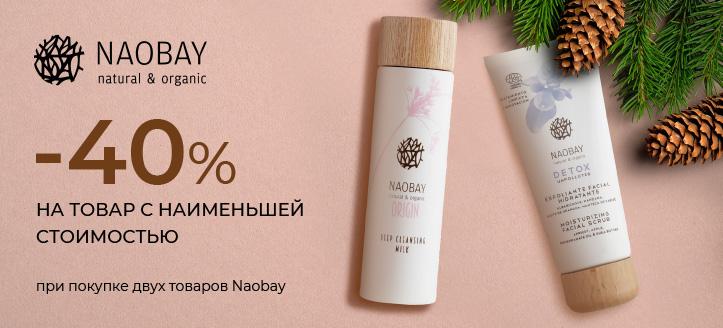 Скидка 40% на товар с наименьшей стоимостью, при покупке двух товаров Naobay
