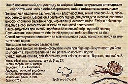"""Мыло натуральное аптекарское Карпатія """"Карпатский чай"""" - Лавка мыльных сокровищ — фото N3"""