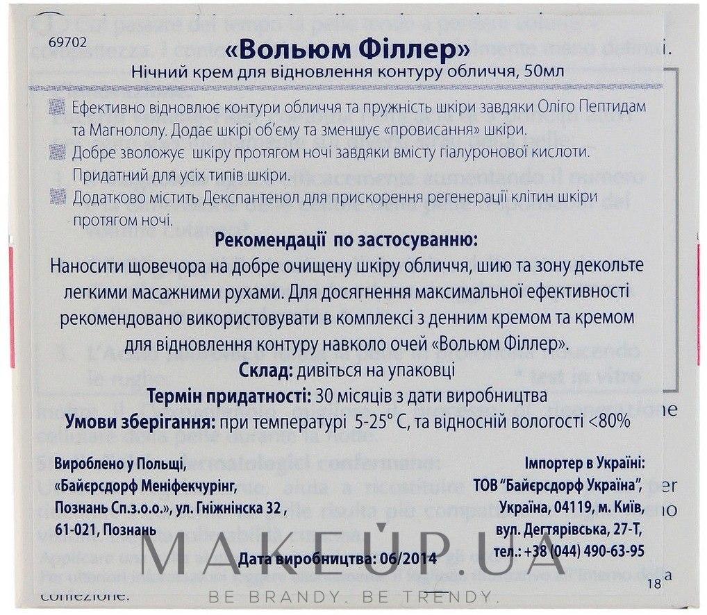 eucerin крем для лица против морщин