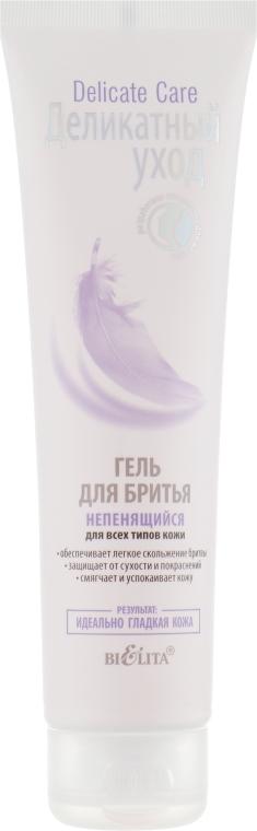 Гель для бритья непенящийся для всех типов кожи - Bielita Delicate Care Shave Gel