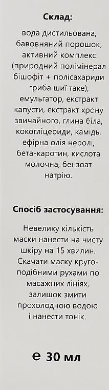 Маска очищуюча з бавовною - Bishoff — фото N6