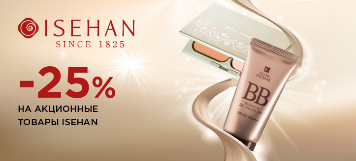 Скидка 25% на акционные товары Isehan. Цены на сайте указаны с учетом скидки