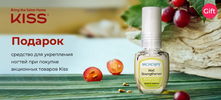 Средство для укрепления ногтей в подарок, при покупке акционных товаров Kiss