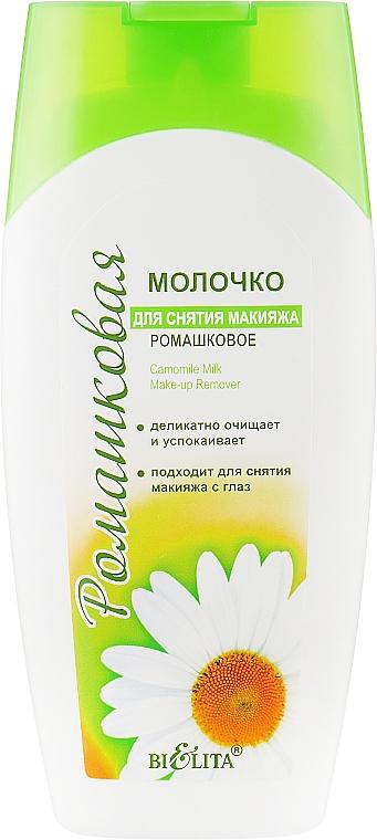 Молочко ромашковое для снятия макияжа - Bielita Makeup Remover Milk
