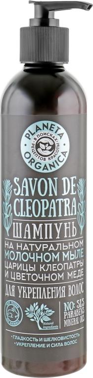 Шампунь для укрепления волос - Planeta Organica Savon de Cleopatra