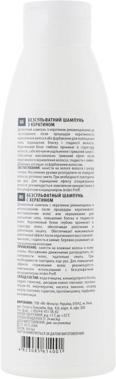 Шампунь для волос бессульфатный с кератином - Jerden Proff Sulfate Free Shampoo — фото N2