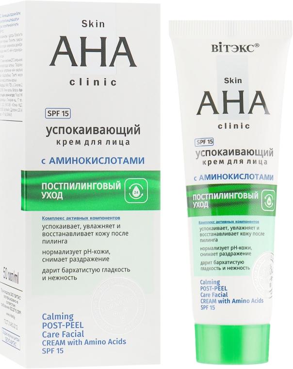 Успокаивающий крем для лица с аминокислотами - Витэкс Skin AHA Clinic Calming Post-Peel Care Facial Cream