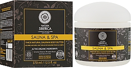 Парфумерія, косметика Густе даурське масло для тіла - Natura Siberica
