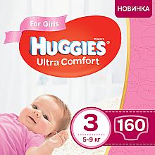 """Духи, Парфюмерия, косметика Подгузники для девочек """"Ultra Comfort"""" Disney 3 (5-9 кг, 160 шт) - Huggies"""