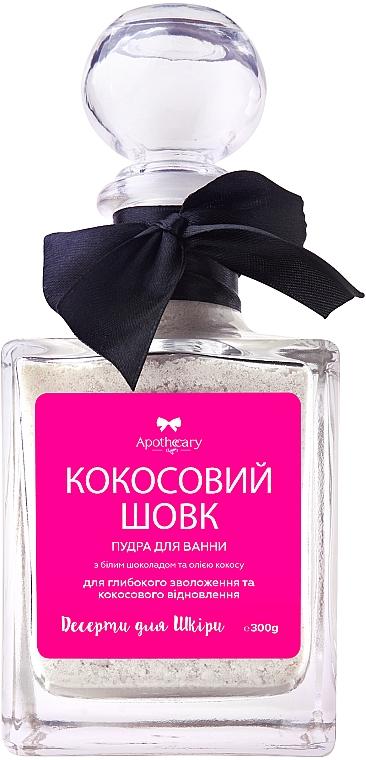 """Шелк для ванны """"Кокосовый"""" - Apothecary Skin Desserts"""