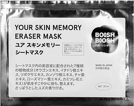 Маска для лица - Boosh Boosh Your Skin Memory Eraser Mask