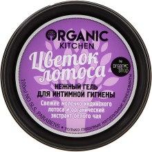 """Духи, Парфюмерия, косметика Гель для интимной гигиены """"Цветок лотоса"""" - Organic Shop Organic Kitchen Soft Intimate Gel"""
