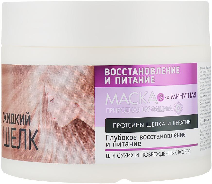 """Маска для волос """"Восстановление и Питание"""" - Dr. Sante Silk Care Mask"""